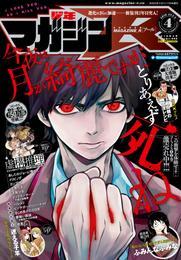 少年マガジンR 2016年4号 [2016年6月20日発売] 漫画