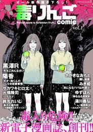 毒りんごcomic 1 漫画