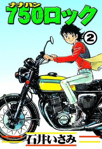 750ロック (2) 漫画