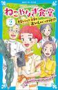 ねこやなぎ食堂 レシピ2 漫画