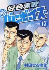 好色哀歌 元バレーボーイズ (1-17巻 全巻) 漫画
