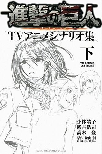 【書籍】進撃の巨人TVアニメシナリオ集 上下セット 漫画