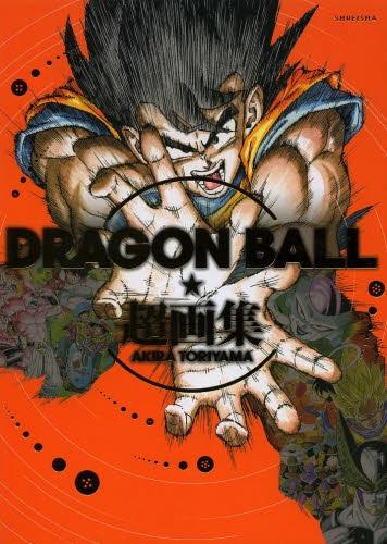 ドラゴンボール DRAGON BALL 超画集 (1巻 全巻) 漫画