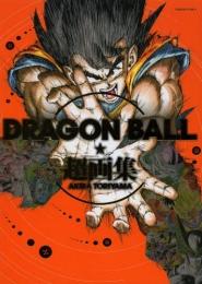 ドラゴンボール DRAGON BALL 超画集 (1巻 全巻)