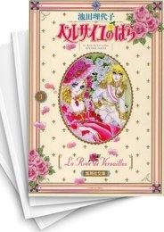 【中古】ベルサイユのばら [文庫版/新装版] (1-5巻 全巻) 漫画