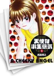 【中古】天使な小生意気 [B6版] (1-10巻) 漫画
