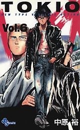 トキオ (1-6巻 全巻) 漫画