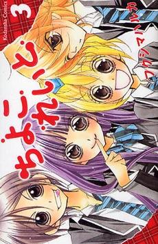 ちよこれいと (1-3巻 全巻) 漫画