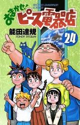 おまかせ!ピース電器店 24 冊セット全巻 漫画