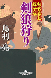 剣客春秋親子草 7 冊セット最新刊まで 漫画