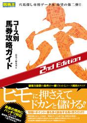 コース別馬券攻略ガイド 穴 漫画