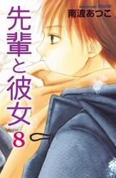 先輩と彼女 リマスター版 8 冊セット全巻 漫画