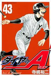 ダイヤのA(43) 漫画