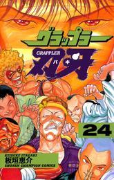 グラップラー刃牙 24 漫画