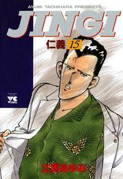 JINGI(仁義) 15 漫画