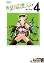 東京自転車少女。(4) 漫画