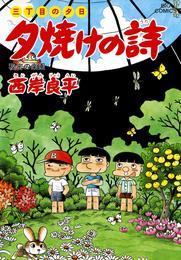 三丁目の夕日 夕焼けの詩(38) 漫画