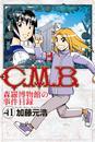 C.M.B.森羅博物館の事件目録(41) 漫画