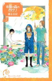 本屋の森のあかり(7) 漫画