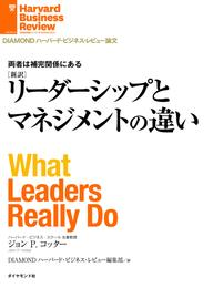 【新訳】リーダーシップとマネジメントの違い 漫画