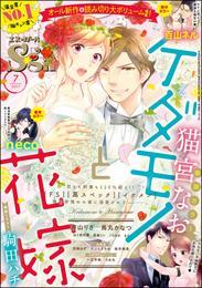 無敵恋愛S*girl 2017年 07月号 漫画