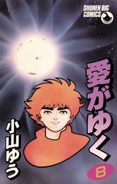 愛がゆく(8) 漫画