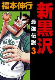 新黒沢 最強伝説 3 漫画