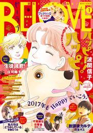 BE・LOVE 2017年1号1月1日号 [2016年12月15日発売]