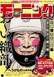 モーニング 2016年41号 [2016年9月8日発売] 漫画