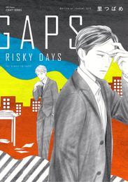 GAPS RISKY DAYS 【電子限定おまけマンガ付】 漫画