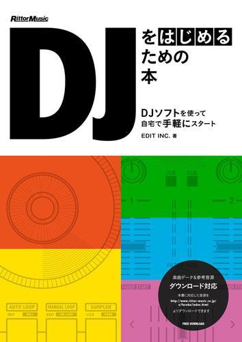 DJをはじめるための本 漫画