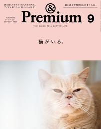 &Premium(アンド プレミアム) 2017年 9月号 [猫がいる。] 漫画