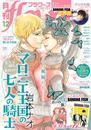 月刊flowers 2018年12月号(2018年10月26日発売) 漫画