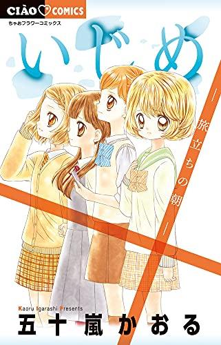 いじめ (1-16巻 最新刊) 漫画