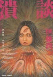 伊藤潤二傑作集 ( 漫画