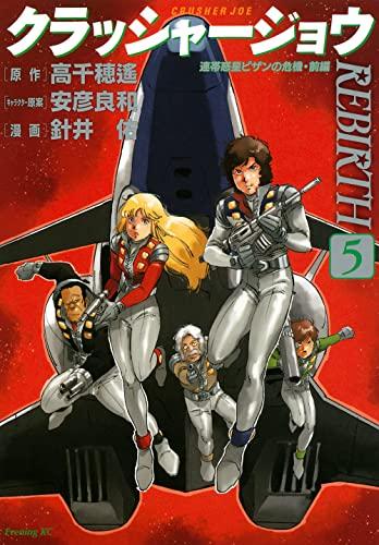クラッシャージョウ REBIRTH(1巻 最新刊)