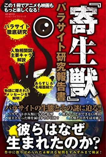 『寄生獣』パラサイト研究報告書 漫画