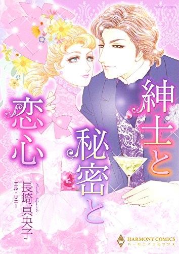 紳士と秘密と恋心 漫画