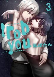 I rob you (1-3巻 最新刊)