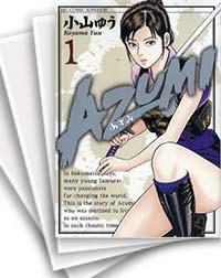 【中古】AZUMI -あずみ- (1-18巻) 漫画