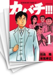【中古】カバチ!!!−カバチタレ!3− (1-19巻) 漫画
