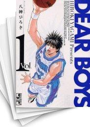 【中古】DEAR BOYS ディアボーイズ [文庫版] (1-12巻 全巻) 漫画