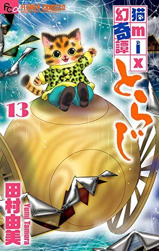 猫mix幻奇譚とらじ (1-13巻 最新刊) 漫画