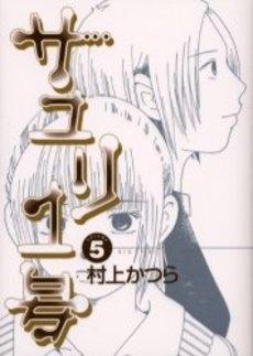 サユリ1号 (1-5巻 全巻) 漫画