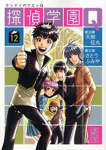 探偵学園Q [文庫版] (1-12巻 全巻) 漫画