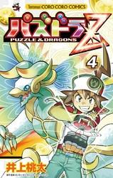 パズドラZ 4 冊セット全巻 漫画