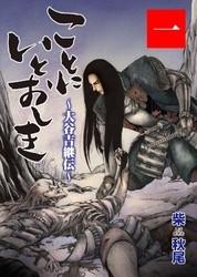 ことにいとおしき ~大谷吉継伝~ 5 冊セット最新刊まで 漫画