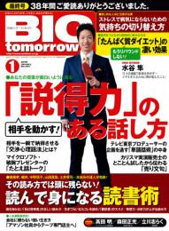 BIG tomorrow 12 冊セット最新刊まで 漫画