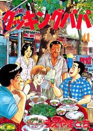 クッキングパパ(41) 漫画
