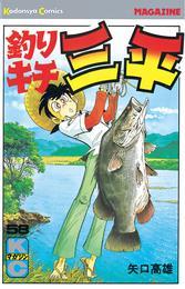 釣りキチ三平(58) 漫画